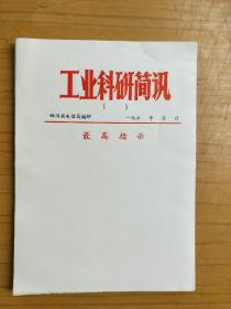 工业科研简讯 文革信纸 (共计99张)