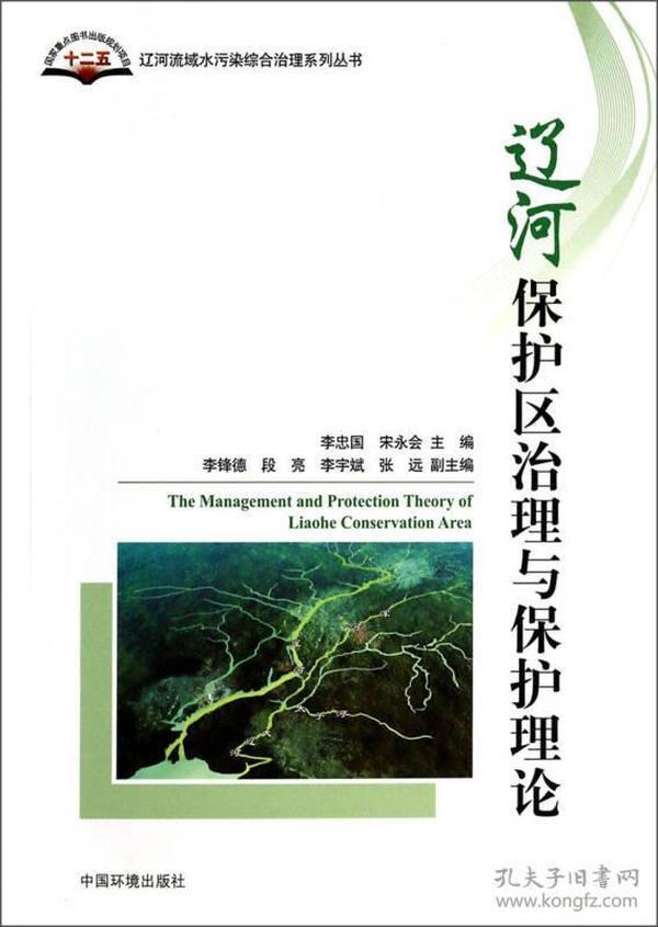 辽河保护区治理与保护理论