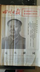 四川日报合订本1974年1月(如果要100本以上的按半价出售,可以议价)