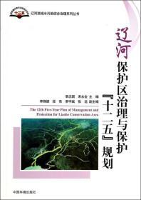 """辽河保护区治理与保护""""十二五""""规划图集"""