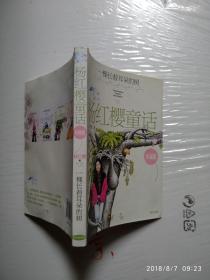 杨红樱童话珍藏