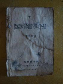 临床诊断学手册  1948年一版一印