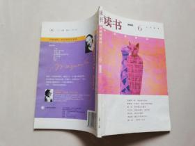 读书2005.6