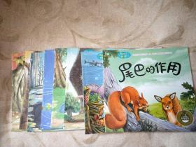 儿童绘本:奇妙的科学系列 :尾巴的作用+不可缺的重力+变幻的四季+出生的秘密+神秘的太阳系+声音怎么来的+探秘恐龙+鲨口余生(9本合售)