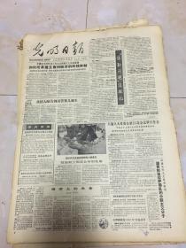 原版老报纸光明日报1988年3月11日