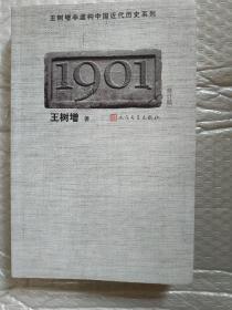 《1901》