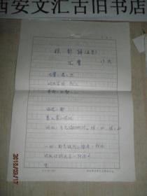 现代著名诗人沙陵手稿《掠影辑五首》6页(保真)