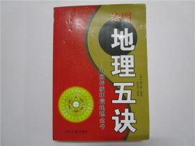 绘图地理五诀 (赵玉材原著 金志文译)