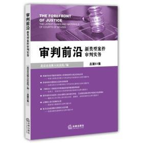 审判前沿:新类型案件审判实务(总第51集)