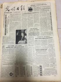 原版老报纸光明日报1988年3月12日