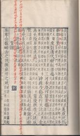 汪履康批校本【文选】明万历十年(1582)余碧泉刻本,白棉纸9卷9册。