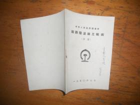 中央人民政府铁道部 铁路隧道施工规则  【草案】1950年7月
