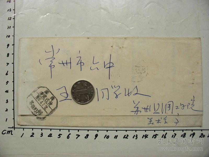 1982年苏州丝绸工学院工艺美术系招生简章,裸寄印刷品,国内邮资已付戳!!