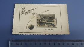 1959北京工业学院 贺年型照片