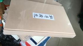 中国历代名画类编系列:故宫画谱 -- 牡丹荷花(8开精装 缺护封)特厚