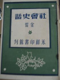 金雷  社会史话    47年再版