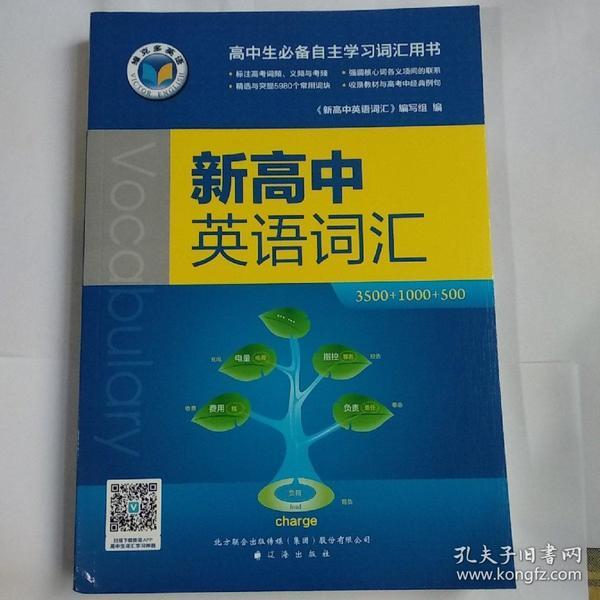 正版2018最新版 维克多 新高中英语词汇 3500 1000 500 衡水中学北京图片