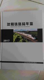 沈阳铁路局年鉴2017