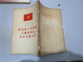 越南民主共和国土地改革法及其有关文件