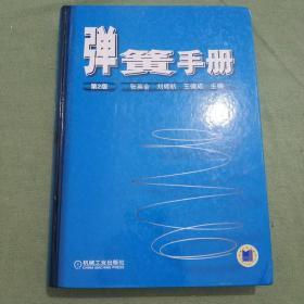 弹簧手册(第2版)包快递