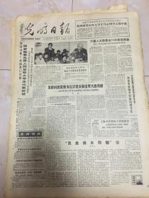 原版老报纸光明日报1988年3月13日