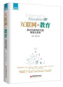 互联网+教育:移动互联网时代的教育大变革