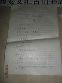 现代著名诗人沙陵手稿《赵飞和春天结伴》7页(保真)