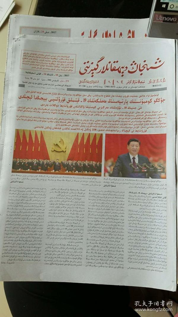 新疆农民报(维吾尔文)  2017年10月27日(中国共产党第十九次全国代表大会在京开幕)