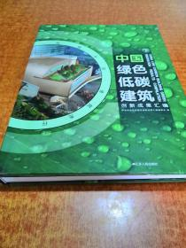 中国绿色低碳建筑创新成果汇编