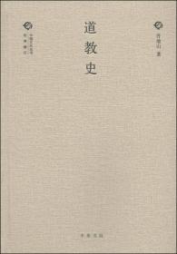 道教史--经典随行中国文化丛书(精)