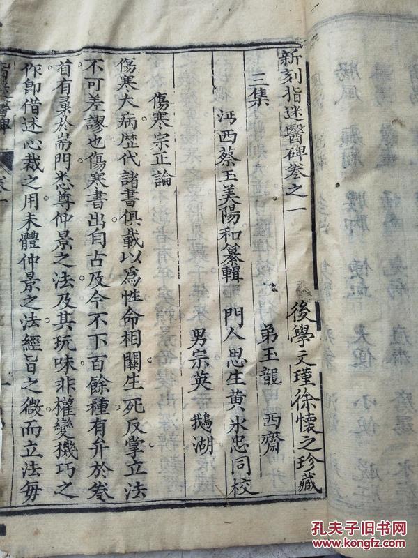 特稀见的中医书,指迷医碑卷一。