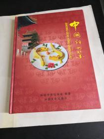 中国郢州菜 精装