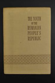 《罗马尼亚人民共和国的青年》精装1册 约瑟夫·斯大林像 格奥尔基·乔治乌-德治像 罗马尼亚人民共和国是东欧1947~1965年之间存在于的社会主义国家 首都是布加勒斯特 书中大量插图来展示罗马尼亚人民共和国 1952年