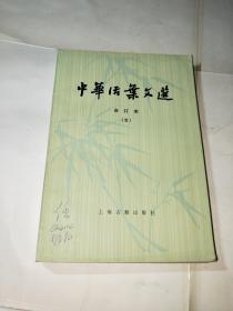 中华活页文选 合订本( 五)