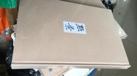 中国历代名画类编系列:故宫画谱 -- 点景(8开精装 缺护封)特厚