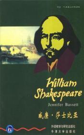威廉·莎士比亚