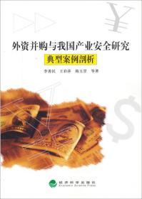外资并购与我国产业安全研究典型案例剖析