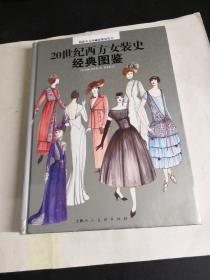 20世纪西方女装史经典图鉴(简体中文珍藏版)精装