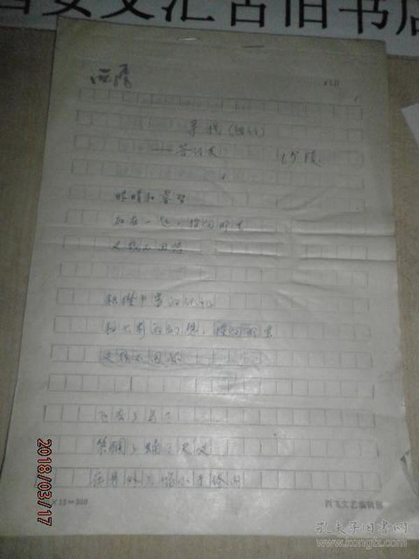 现代著名诗人沙陵手稿《寻找组诗--答诗友》8页(保真)
