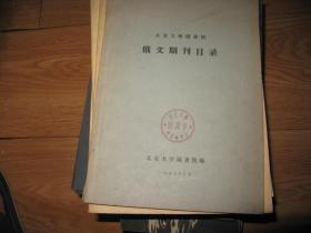 北京大学图书馆 俄文期刊目录馆藏