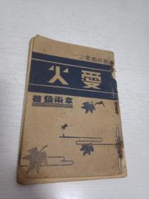三十年代文学书《爱火》