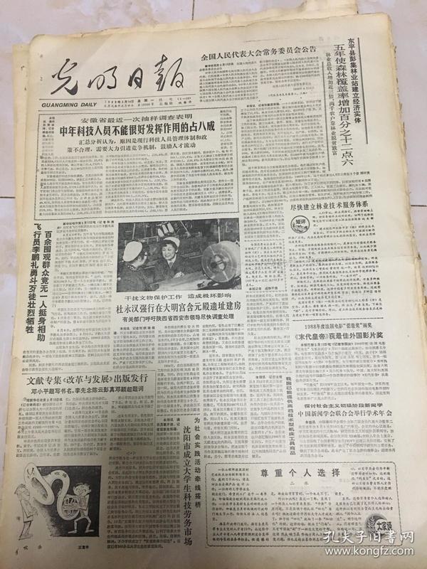 原版老报纸光明日报1988年3月14日中华人民共和国第七届全国人民代表大会代表名单