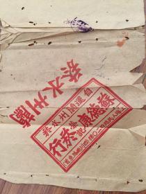 上海(苏德康)荣记菸(烟)行  烟标