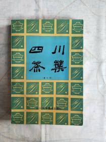 四川茶叶(修订本)