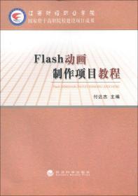 Flash动画制作项目教程