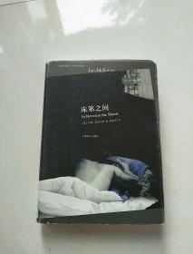 床笫之间/中英双语版·麦克尤恩作品【内页干净】