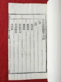 【官版】清刻本-白纸 《大清律例汇辑更览》卷十九兵律军政--大开本--字体工整--易读--整书考究