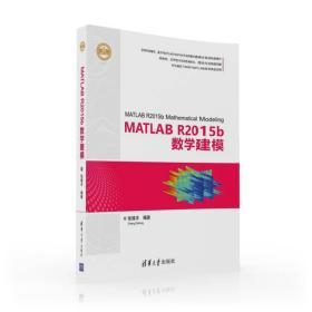 MATLAB R2015b数学建模/精通MATLAB