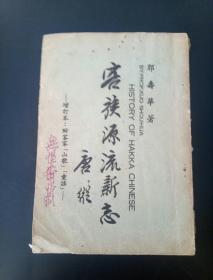 《客族源流新志》附 客家山歌 童谣