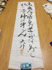 民国日本【良谛僧正】书法一幅,大幅136*36.5厘米
